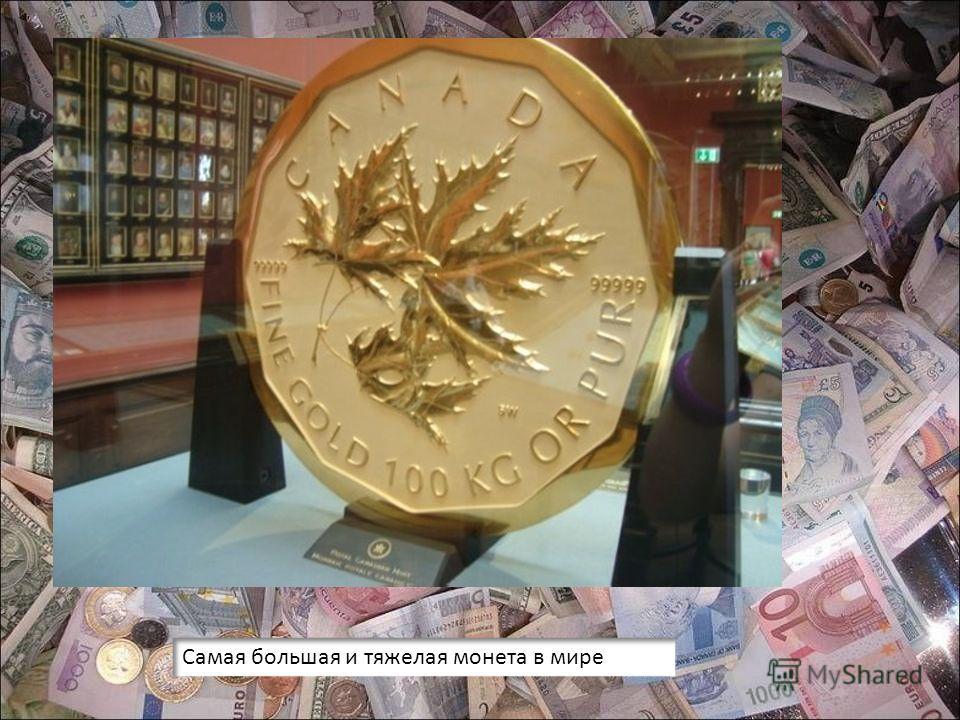 Самая большая и тяжелая монета в мире