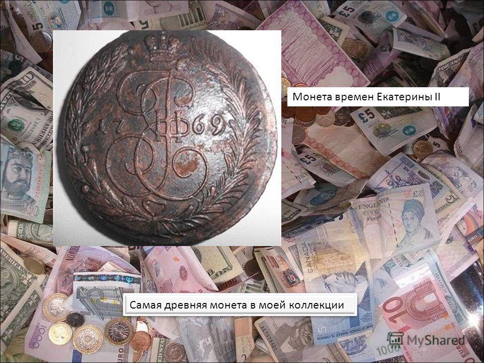 монеты времен екатерины 2 фото