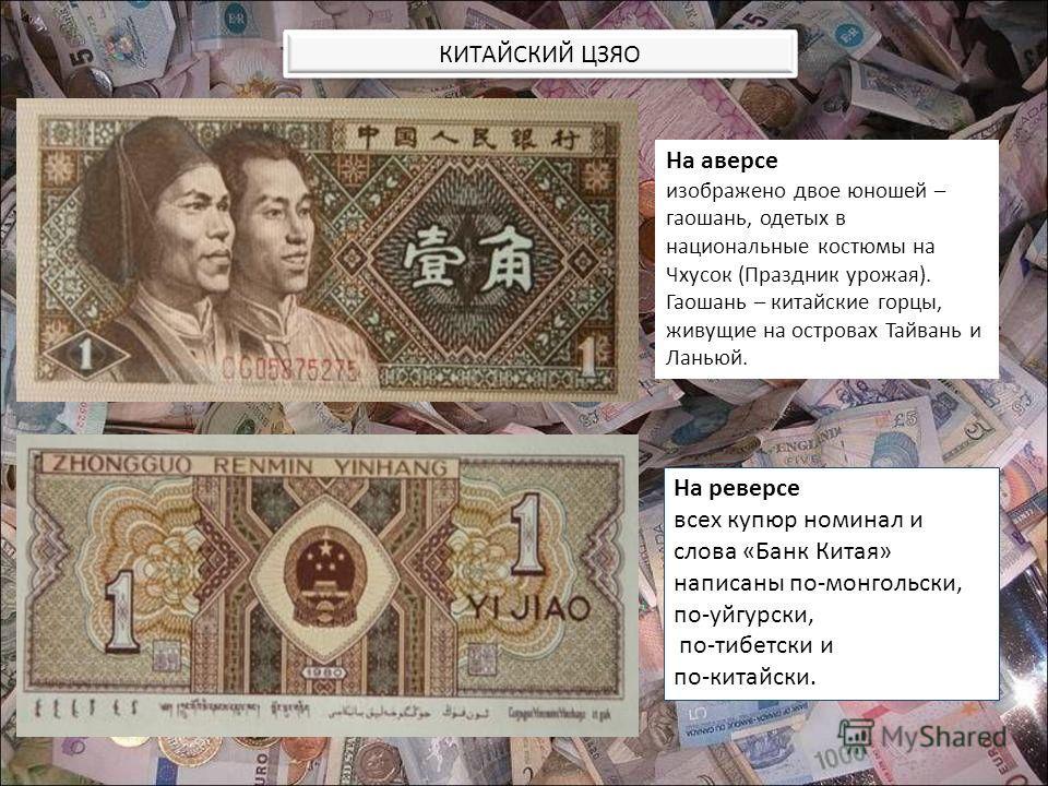 КИТАЙСКИЙ ЦЗЯО На аверсе изображено двое юношей – гаошань, одетых в национальные костюмы на Чхусок (Праздник урожая). Гаошань – китайские горцы, живущие на островах Тайвань и Ланьюй. На реверсе всех купюр номинал и слова «Банк Китая» написаны по-монг