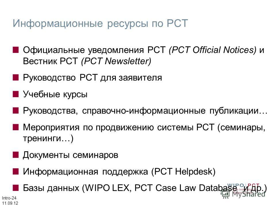 руководство Pct для заявителя img-1