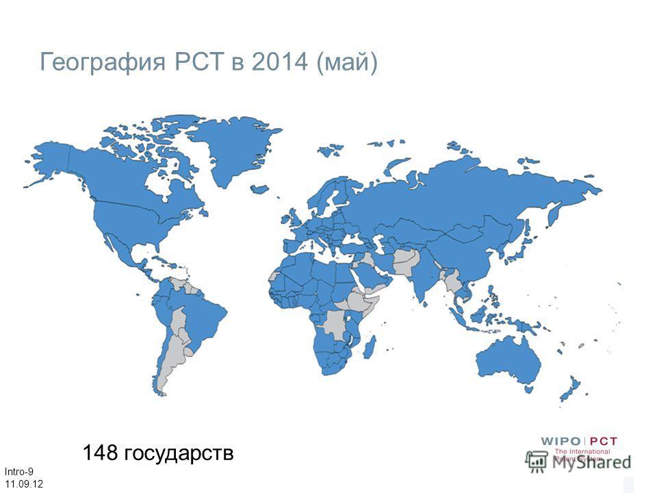 Intro-9 11.09.12 148 государств География РСТ в 2014 (май)