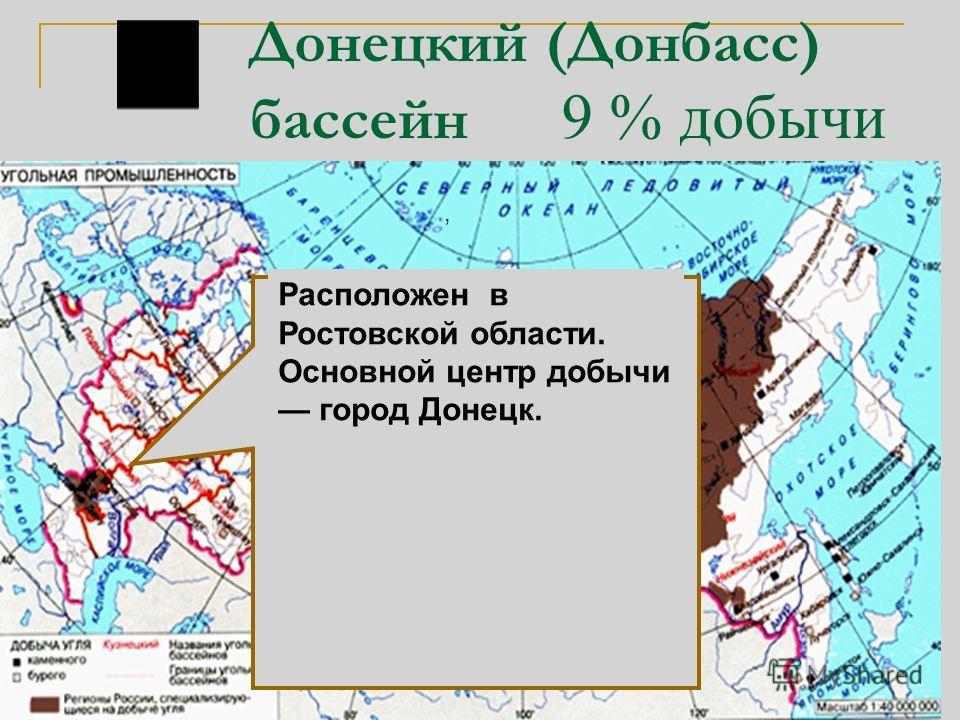 Донецкий (Донбасс) бассейн 9 % добычи, Расположен в Ростовской области. Основной центр добычи город Донецк.