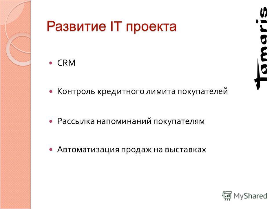 Контроль кредитного лимита покупателей Рассылка напоминаний покупателям Автоматизация продаж на выставках CRM Развитие IT проекта