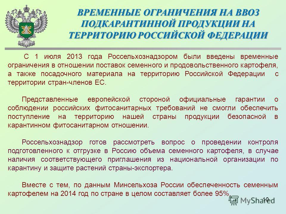 10 С 1 июля 2013 года Россельхознадзором были введены временные ограничения в отношении поставок семенного и продовольственного картофеля, а также посадочного материала на территорию Российской Федерации с территории стран-членов ЕС. Представленные е