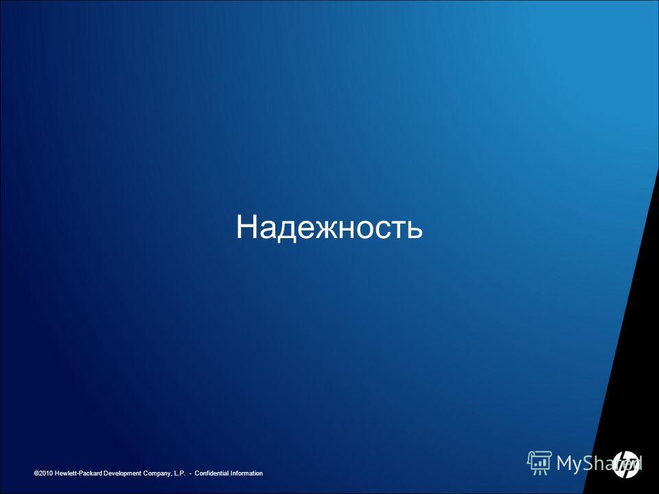 ©2010 Hewlett-Packard Development Company, L.P. - Confidential Information Надежность