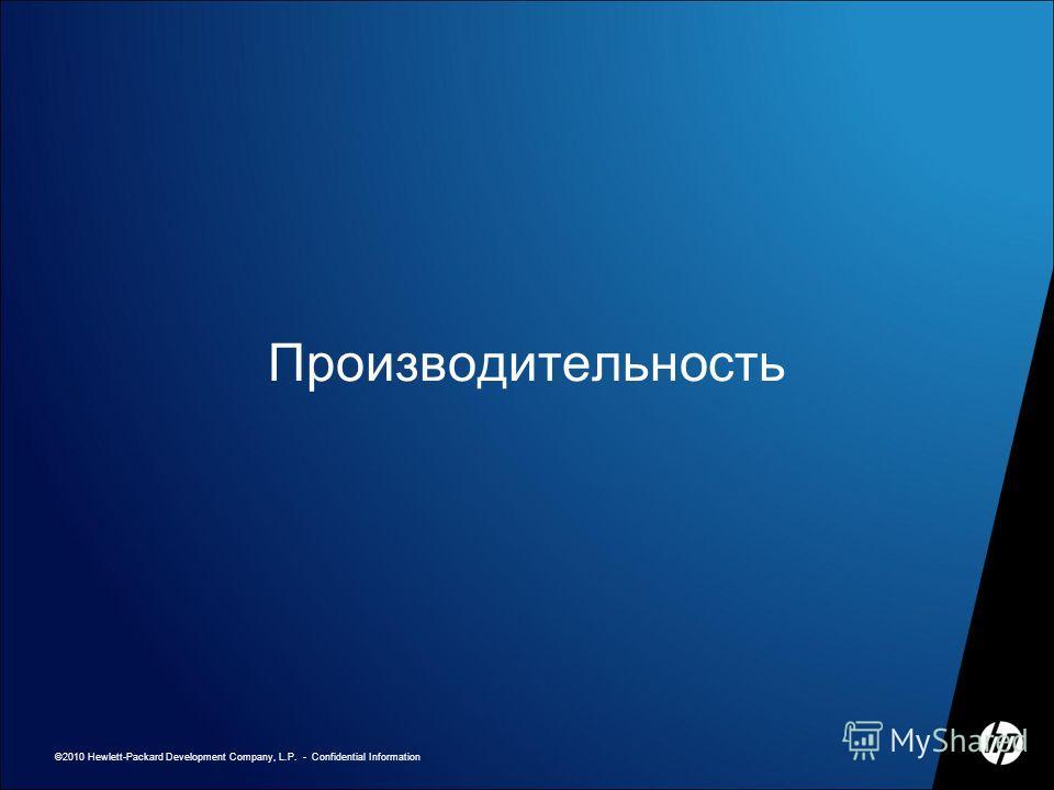 ©2010 Hewlett-Packard Development Company, L.P. - Confidential Information Производительность
