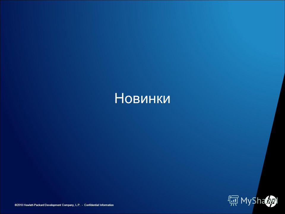 ©2010 Hewlett-Packard Development Company, L.P. - Confidential Information Новинки