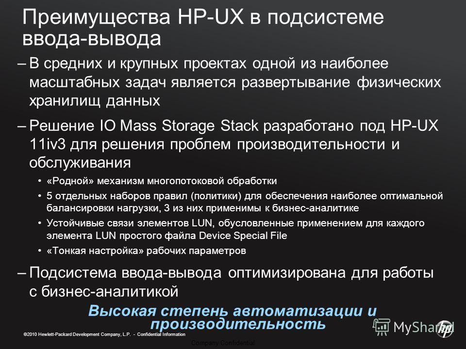 ©2010 Hewlett-Packard Development Company, L.P. - Confidential Information ©2009 HP Confidential31©2009 HP Confidential31 ©2010 Hewlett-Packard Development Company, L.P. - Confidential Information Преимущества HP-UX в подсистеме ввода-вывода –В средн