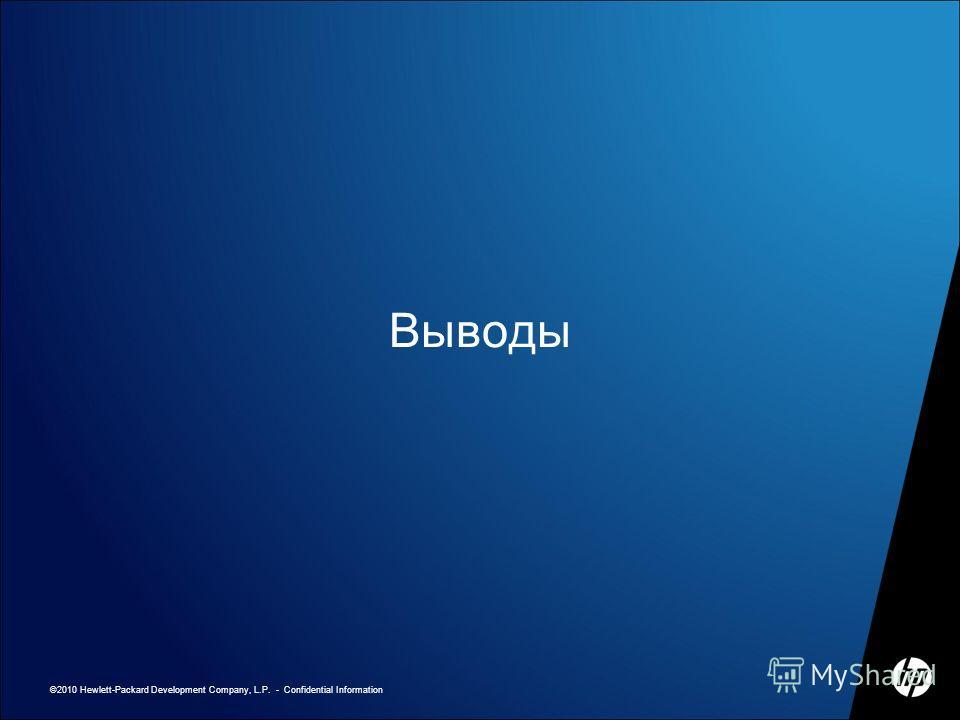 ©2010 Hewlett-Packard Development Company, L.P. - Confidential Information Выводы