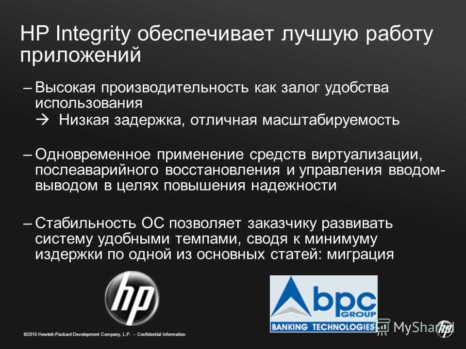 ©2010 Hewlett-Packard Development Company, L.P. - Confidential Information ©2009 HP Confidential38©2009 HP Confidential38 ©2010 Hewlett-Packard Development Company, L.P. - Confidential Information HP Integrity обеспечивает лучшую работу приложений –В