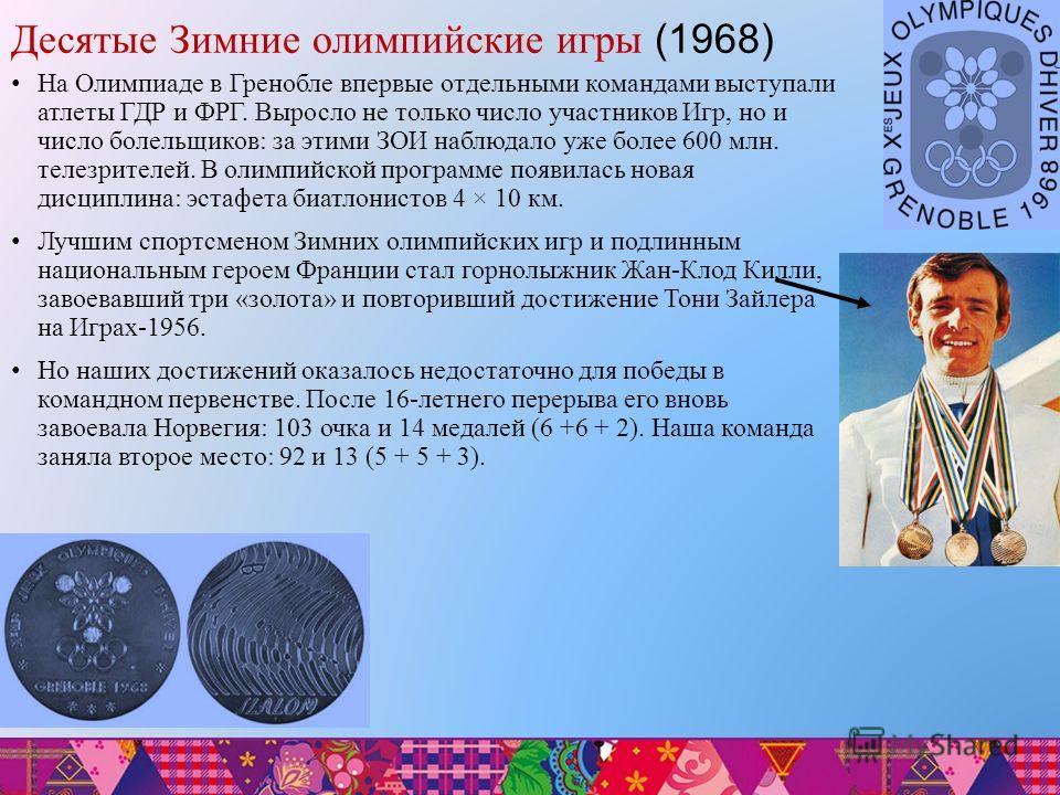 Десятые Зимние олимпийские игры (1968) На Олимпиаде в Гренобле впервые отдельными командами выступали атлеты ГДР и ФРГ. Выросло не только число участников Игр, но и число болельщиков: за этими ЗОИ наблюдало уже более 600 млн. телезрителей. В олимпийс