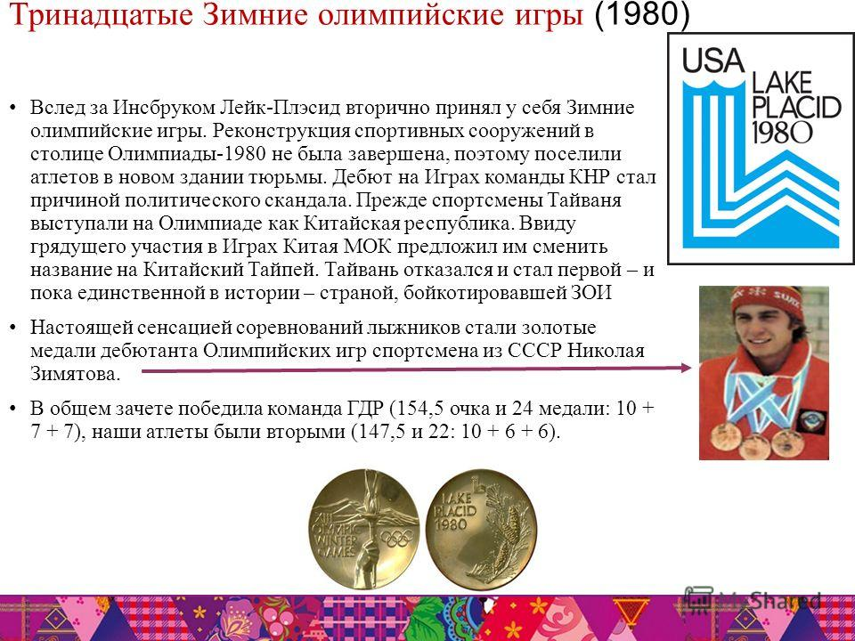 Тринадцатые Зимние олимпийские игры (1980) Вслед за Инсбруком Лейк-Плэсид вторично принял у себя Зимние олимпийские игры. Реконструкция спортивных сооружений в столице Олимпиады-1980 не была завершена, поэтому поселили атлетов в новом здании тюрьмы.
