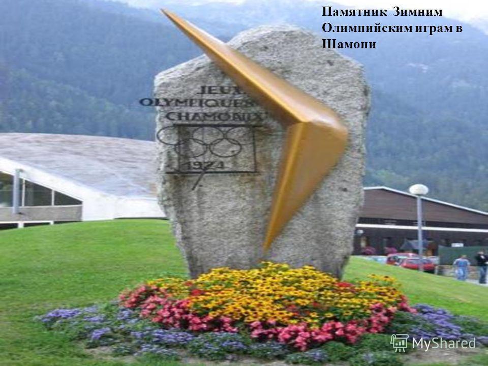 Шамони (Франция) В 1924 году под патронажем МОК была проведена «Международная спортивная неделя по случаю VIII Олимпиады». Популярность проведённого события привела к тому, что прошедшая «неделя» стала называться первыми зимними Олимпийскими играми.