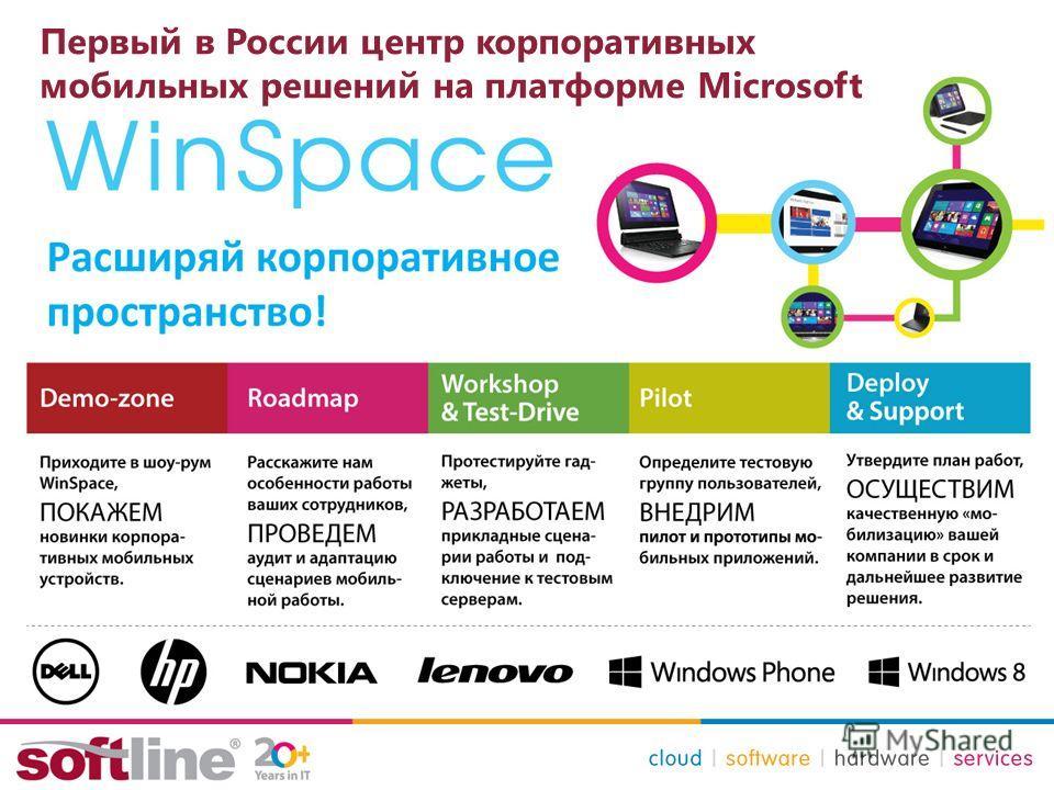 Первый в России центр корпоративных мобильных решений на платформе Microsoft