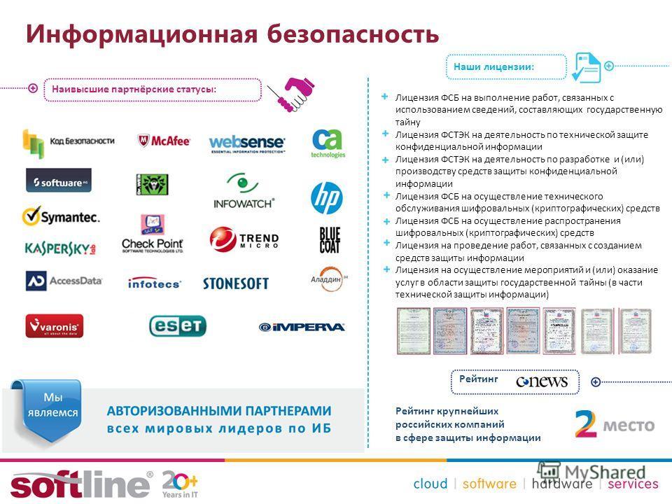 Информационная безопасность Наивысшие партнёрские статусы: Наши лицензии: Лицензия ФСБ на выполнение работ, связанных с использованием сведений, составляющих государственную тайну Лицензия ФСТЭК на деятельность по технической защите конфиденциальной