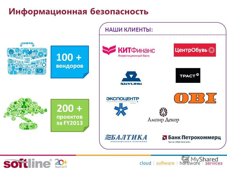 Информационная безопасность 100 + вендоров 200 + проектов за FY2013 НАШИ КЛИЕНТЫ: