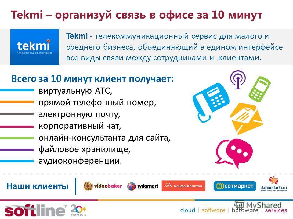 Tekmi – организуй связь в офисе за 10 минут Всего за 10 минут клиент получает: виртуальную АТС, прямой телефонный номер, электронную почту, корпоративный чат, онлайн-консультанта для сайта, файловое хранилище, аудиоконференции. Tekmi - телекоммуникац