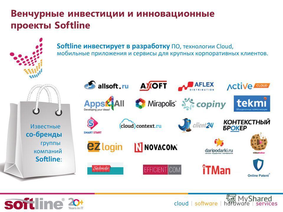 Венчурные инвестиции и инновационные проекты Softline
