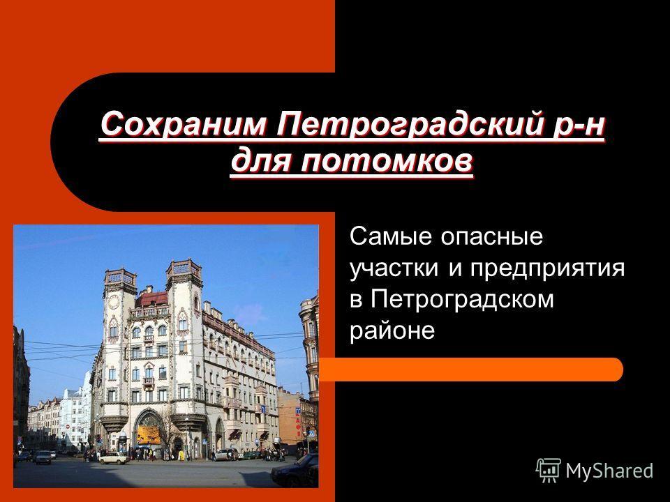 Сохраним Петроградский р-н для потомков Самые опасные участки и предприятия в Петроградском районе