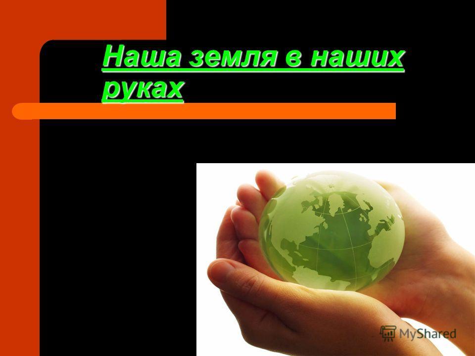 Наша земля в наших руках