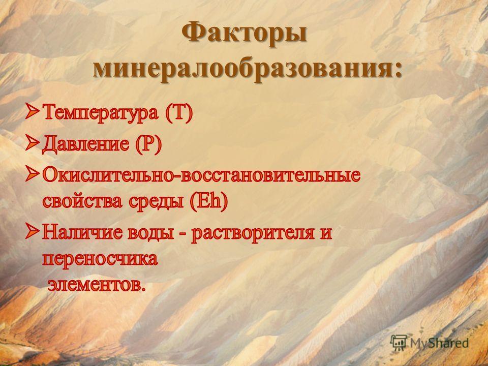 Факторы минералообразования: