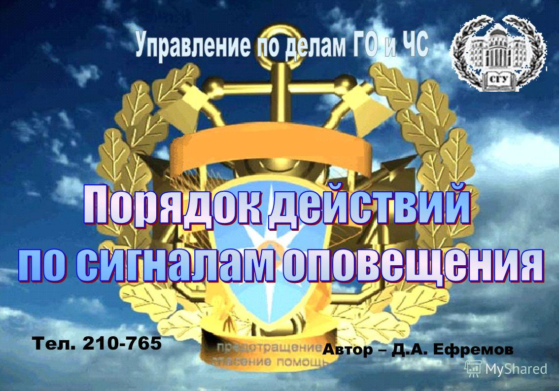 Автор – Д.А. Ефремов Тел. 210-765