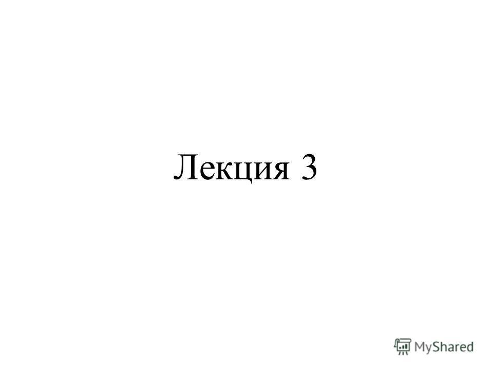 Лекция 3