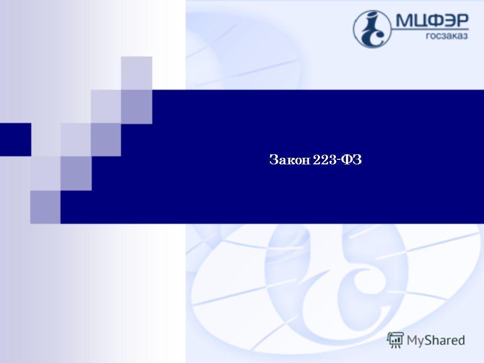 Закон 223-ФЗ