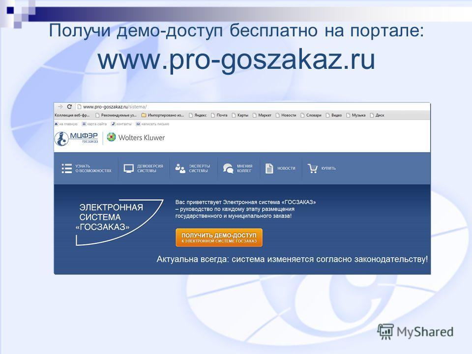 Получи демо-доступ бесплатно на портале: www.pro-goszakaz.ru