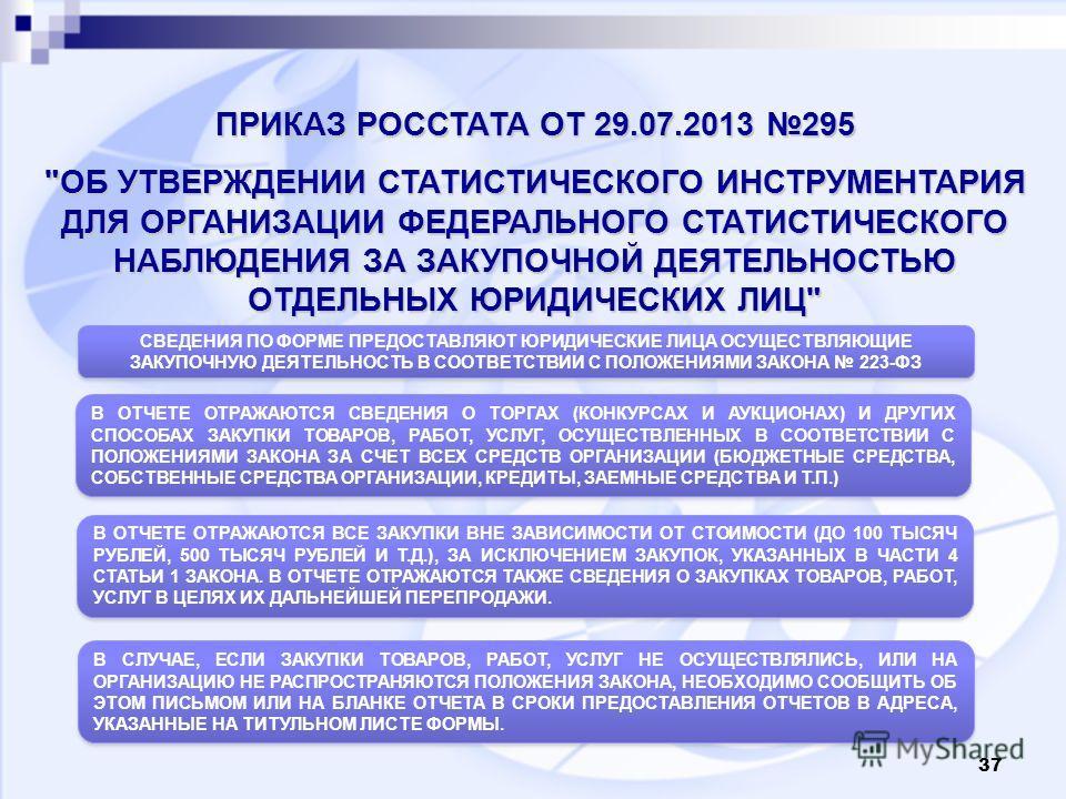 37 ПРИКАЗ РОССТАТА ОТ 29.07.2013 295