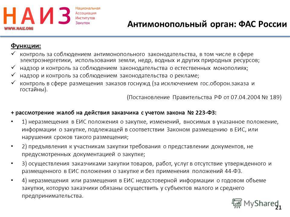 21 Функции: контроль за соблюдением антимонопольного законодательства, в том числе в сфере электроэнергетики, использования земли, недр, водных и других природных ресурсов; надзор и контроль за соблюдением законодательства о естественных монополиях;