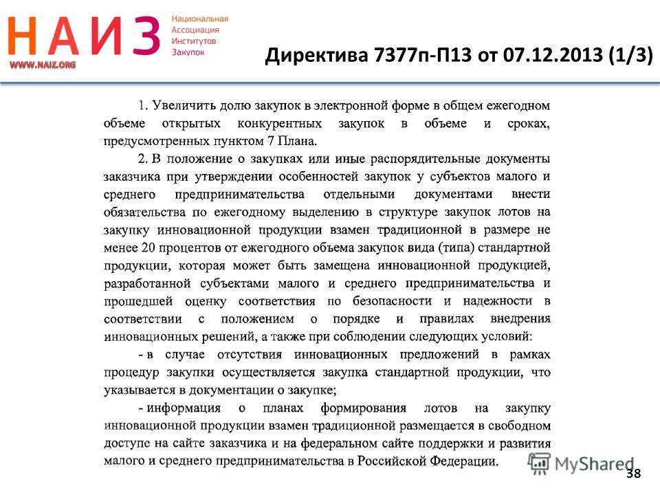38 Директива 7377 п-П13 от 07.12.2013 (1/3)