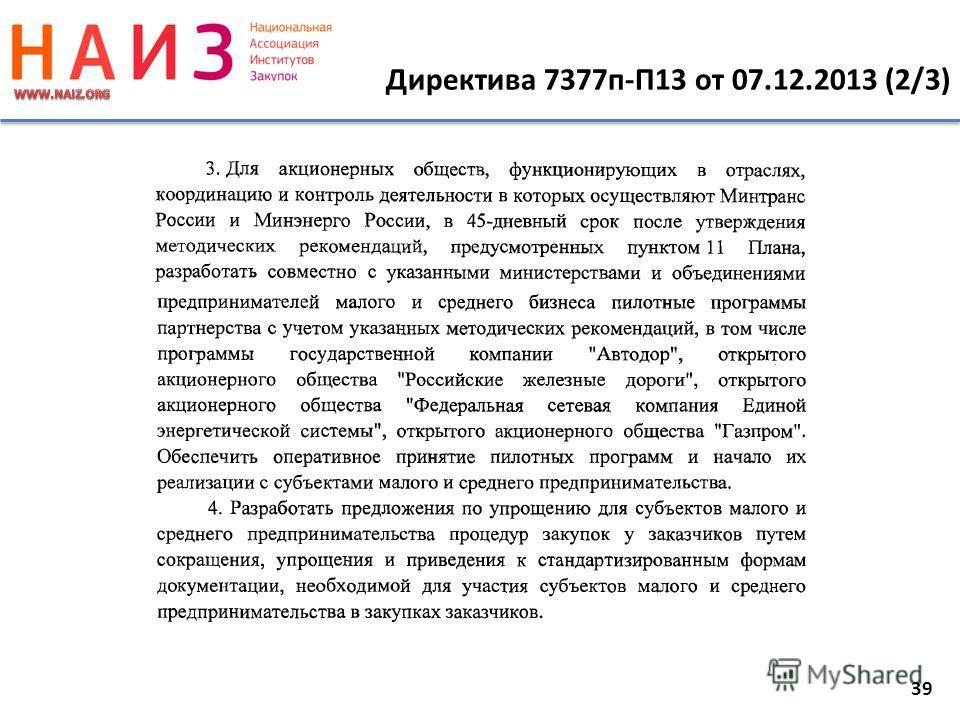 39 Директива 7377 п-П13 от 07.12.2013 (2/3)