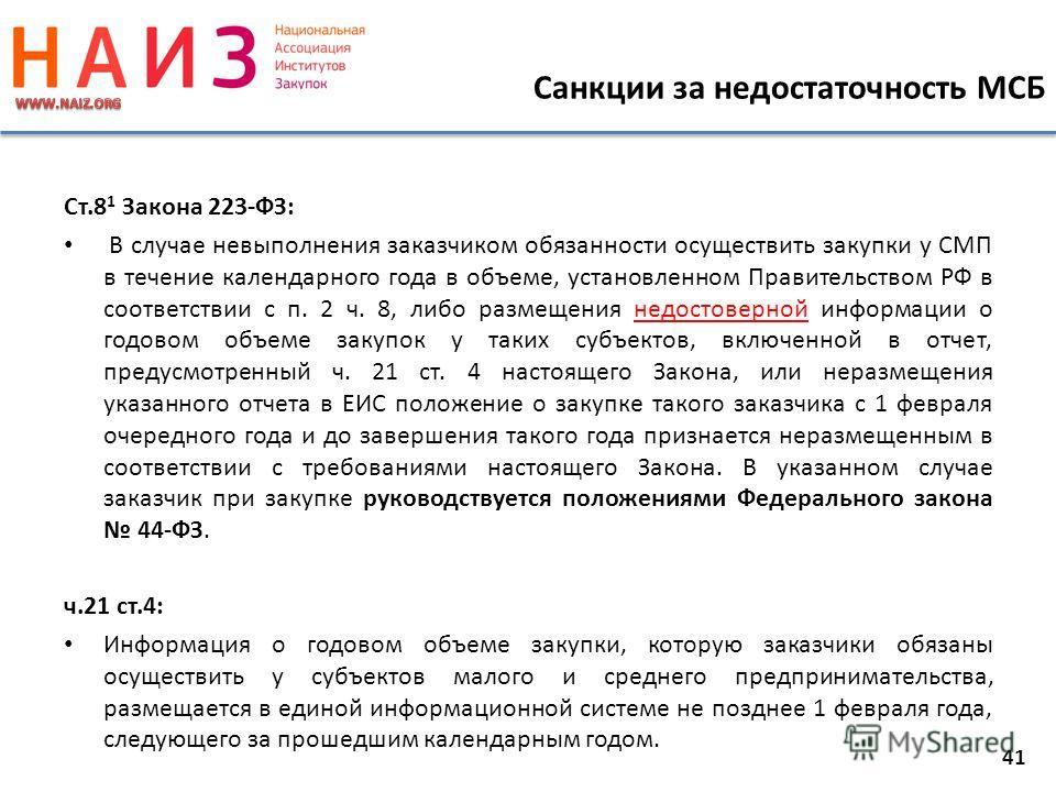41 Санкции за недостаточность МСБ Ст.8 1 Закона 223-ФЗ: В случае невыполнения заказчиком обязанности осуществить закупки у СМП в течение календарного года в объеме, установленном Правительством РФ в соответствии с п. 2 ч. 8, либо размещения недостове