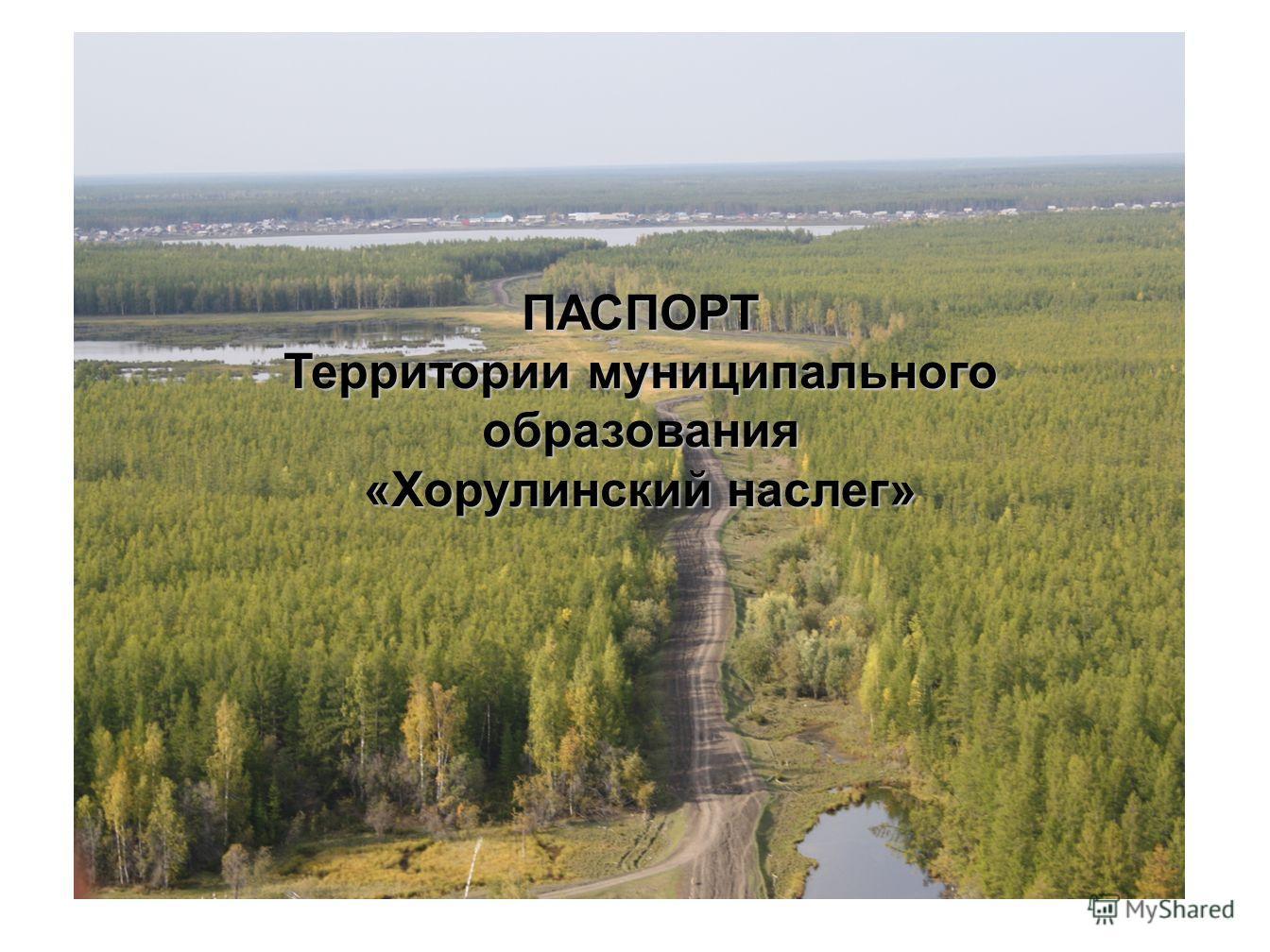ПАСПОРТ Территории муниципального образования «Хорулинский наслег»