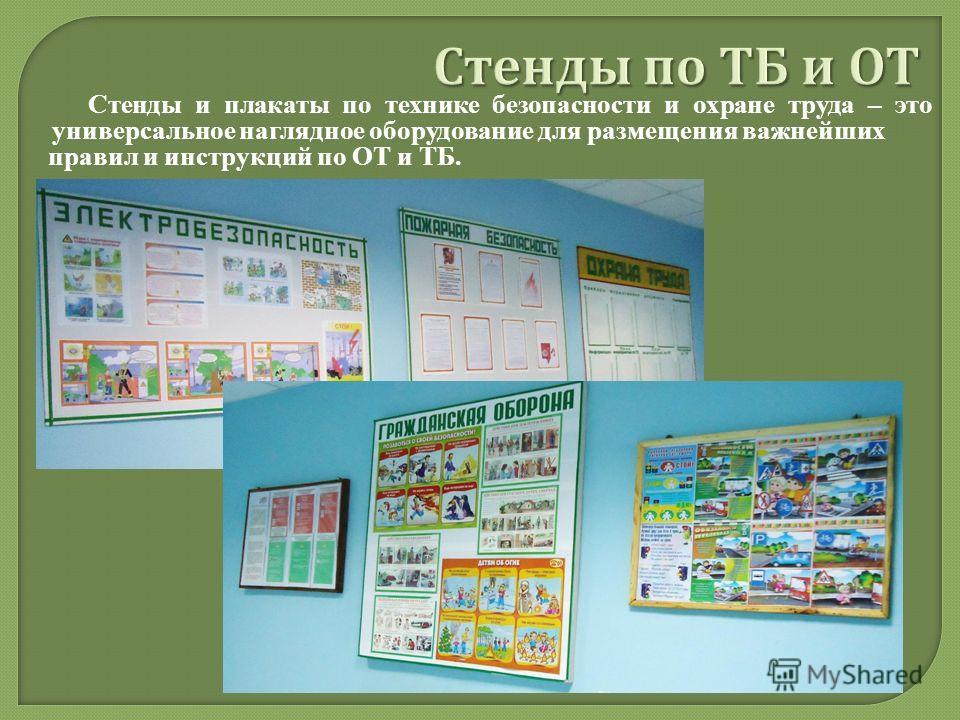 Стенды по ТБ и ОТ Стенды и плакаты по технике безопасности и охране труда – это универсальное наглядное оборудование для размещения важнейших правил и инструкций по ОТ и ТБ.