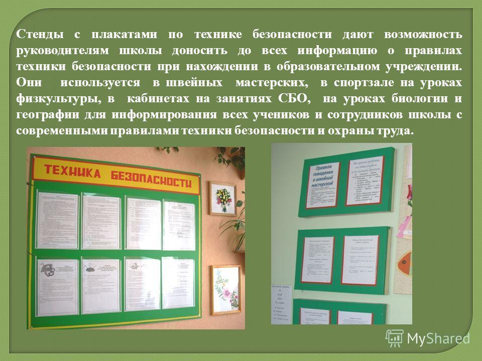 Стенды с плакатами по технике безопасности дают возможность руководителям школы доносить до всех информацию о правилах техники безопасности при нахождении в образовательном учреждении. Они используется в швейных мастерских, в спортзале на уроках физк