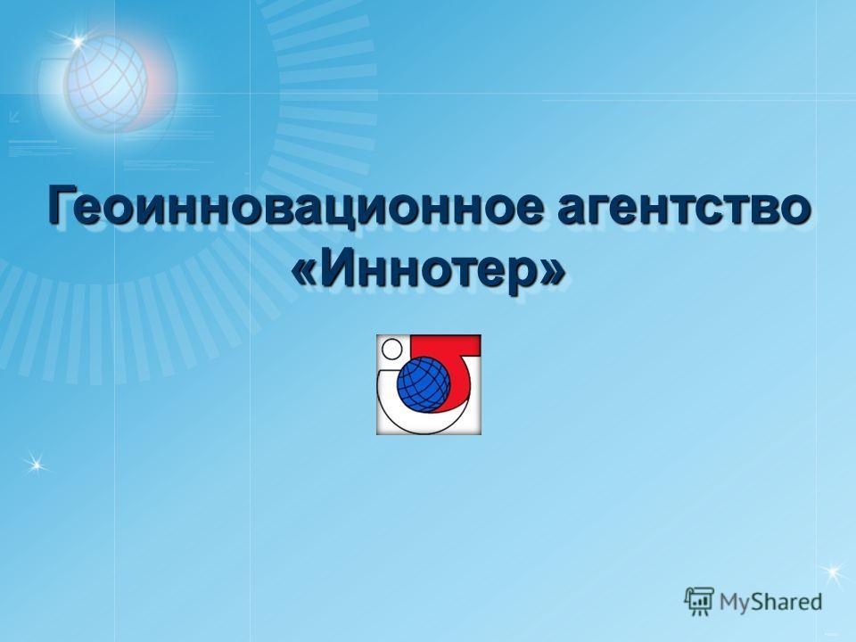 РУСИЧ Геоинновационное агентство «Иннотер»