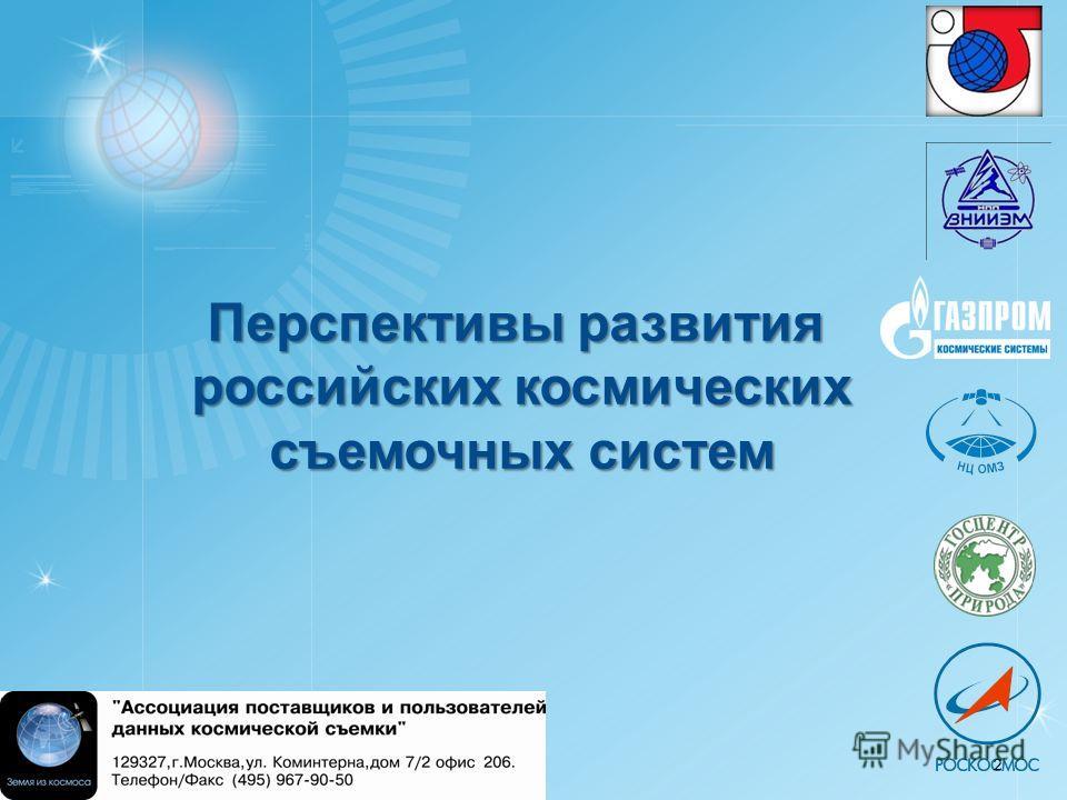 Перспективы развития российских космических российских космических съемочных систем съемочных систем 2