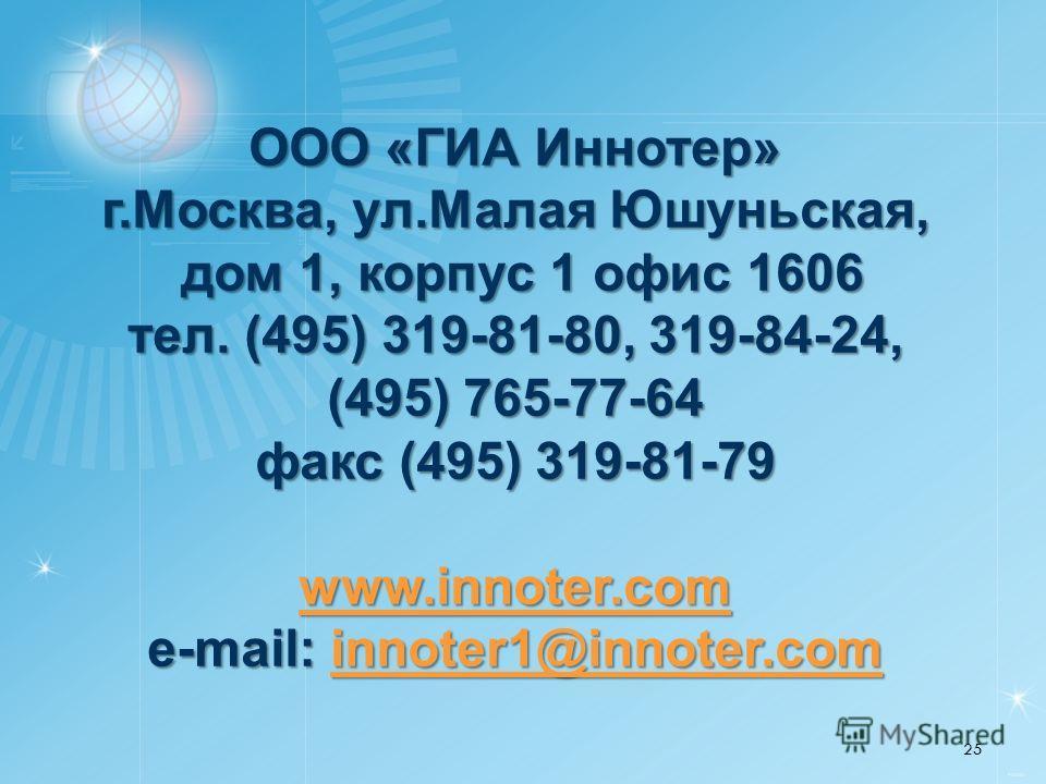 ООО «ГИА Иннотер» г.Москва, ул.Малая Юшуньская, дом 1, корпус 1 офис 1606 тел. (495) 319-81-80, 319-84-24, (495) 765-77-64 факс (495) 319-81-79 www.innoter.com e-mail: innoter1@innoter.com www.innoter.cominnoter1@innoter.com www.innoter.cominnoter1@i
