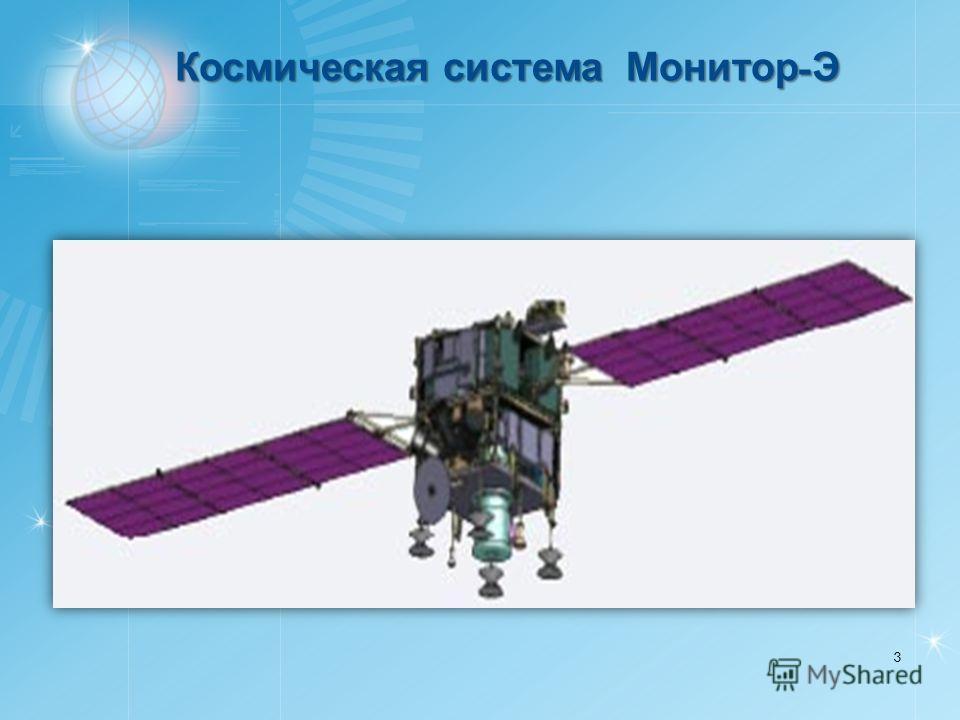 Космическая система Монитор - Э 3