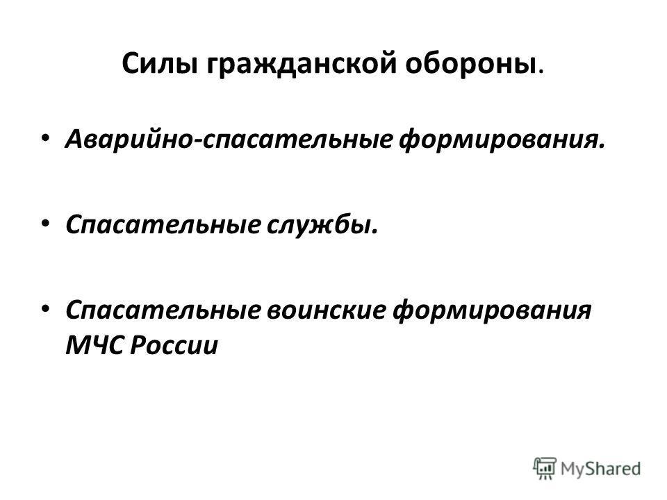 Силы гражданской обороны. Аварийно-спасательные формирования. Спасательные службы. Спасательные воинские формирования МЧС России