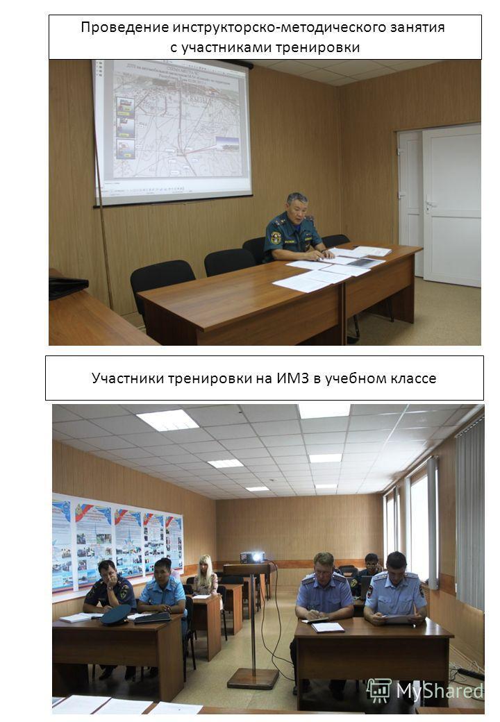 Проведение инструкторско-методического занятия с участниками тренировки Участники тренировки на ИМЗ в учебном классе