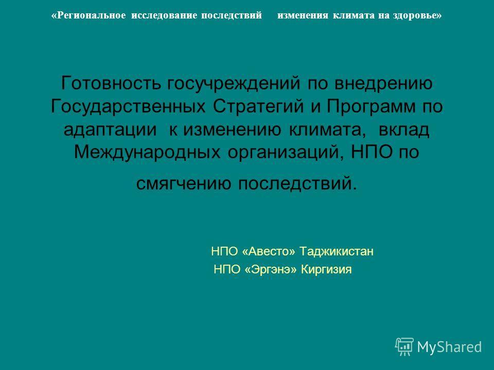 Проект Акт Центральная Азия «Региональное исследование последствий изменения климата на здоровье» Готовность госучреждений по внедрению Государственных Стратегий и Программ по адаптации к изменению климата, вклад Международных организаций, НПО по смя