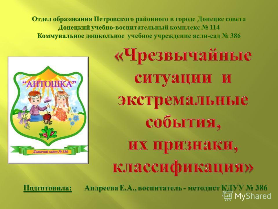 Подготовила: Андреева Е.А., воспитатель - методист КДУУ 386