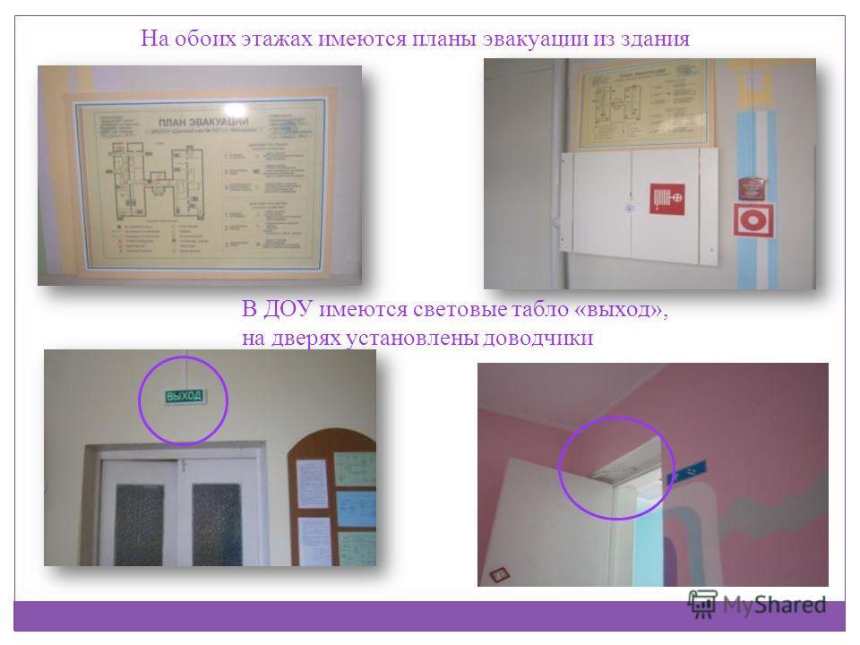В ДОУ имеются световые табло «выход», на дверях установлены доводчики На обоих этажах имеются планы эвакуации из здания