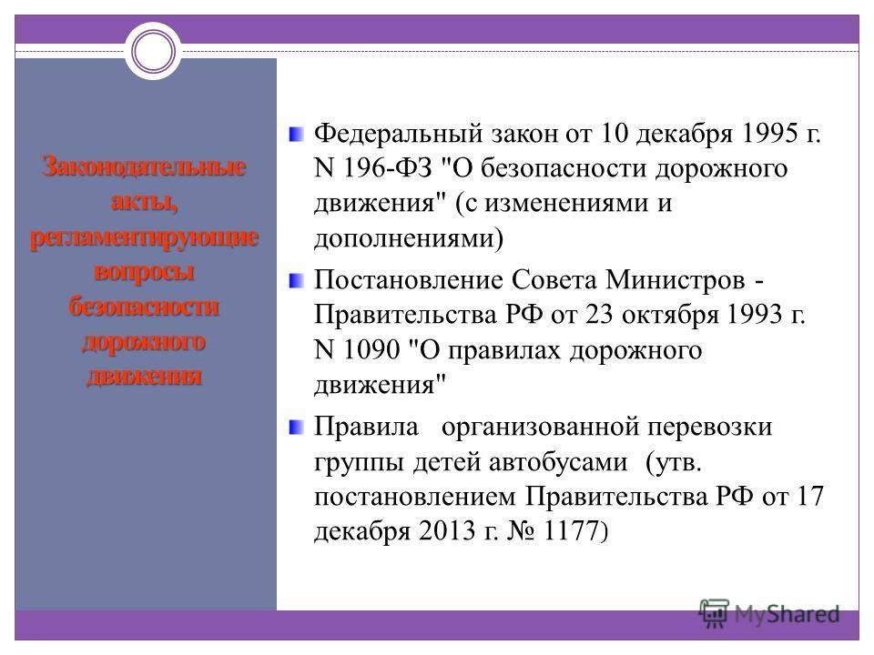 Законодательные акты, регламентирующие вопросы безопасности дорожного движения Федеральный закон от 10 декабря 1995 г. N 196-ФЗ