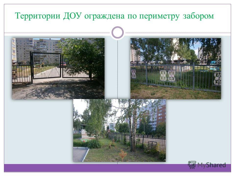 Территории ДОУ ограждена по периметру забором