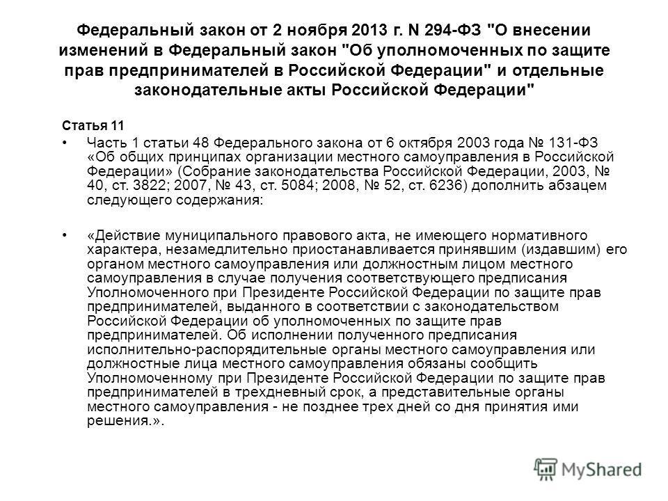 Федеральный закон от 2 ноября 2013 г. N 294-ФЗ