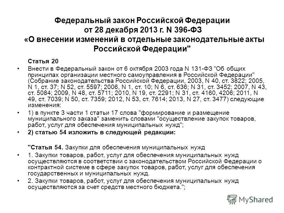 Федеральный закон Российской Федерации от 28 декабря 2013 г. N 396-ФЗ «О внесении изменений в отдельные законодательные акты Российской Федерации